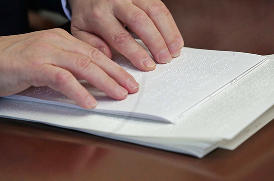 Издатели учебников для слабовидящих получат субсидии
