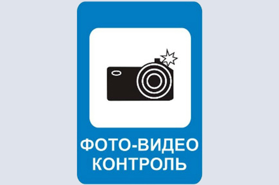 С 1 марта в России станет больше дорожных знаков