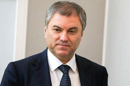 Володин: Северный поток — 2 будет достроен, если европейские страны будут бороться за свою экономику