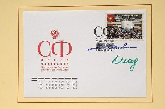 В Совете Федерации прошла церемония гашения марок в честь 500-го заседания палаты
