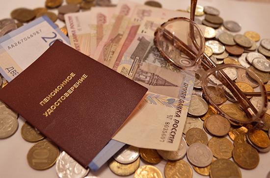 В Госдуме призвали позиционировать пенсионные накопления как долгосрочные сбережения