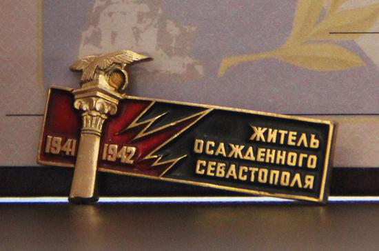 Ветеранам-севастопольцам, проживающим на территории Приморского края, дают региональные льготы