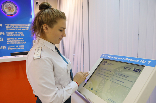 ФНС расширит список онлайн-услуг