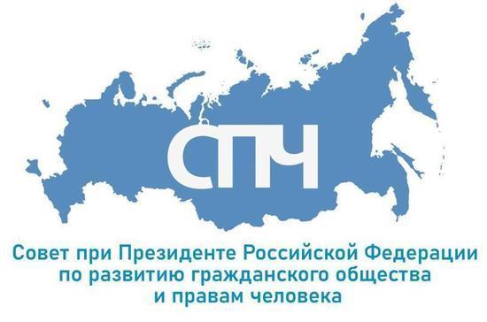 СПЧ изменил свою структуру после конкретизации Путиным поставленных задач