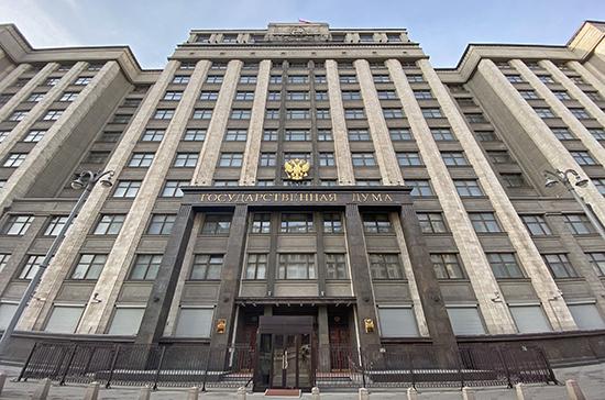 В Госдуму внесён законопроект о едином реестре некоммерческих организаций