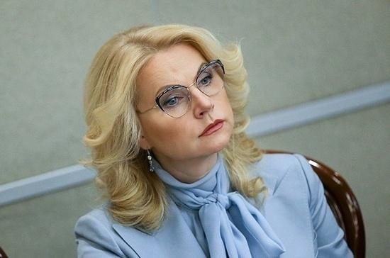 Голикова заявила о снижении смертности в России в феврале