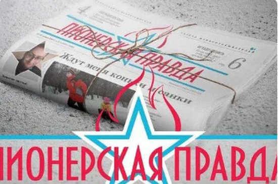 Почему «Пионерская правда» была любимой газетой советских детей