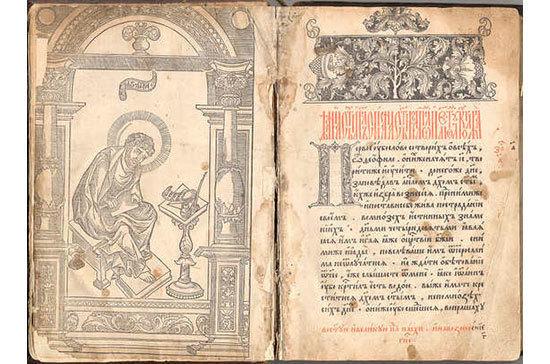 Почему «Апостол» стал первой на Руси печатной книгой