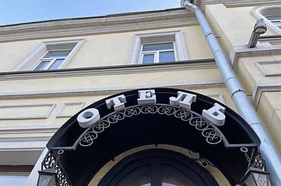 Российских отельеров поддержат льготными кредитами