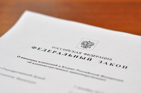 Депутат объяснил, как будут применять закон об освобождении от ответственности за коррупцию