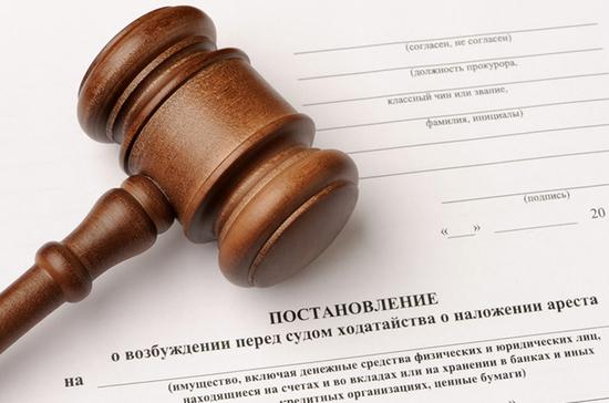 Протокол об аресте имущества налогоплательщика составят по-новому