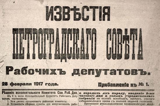 Когда вышел первый номер газеты «Известия»