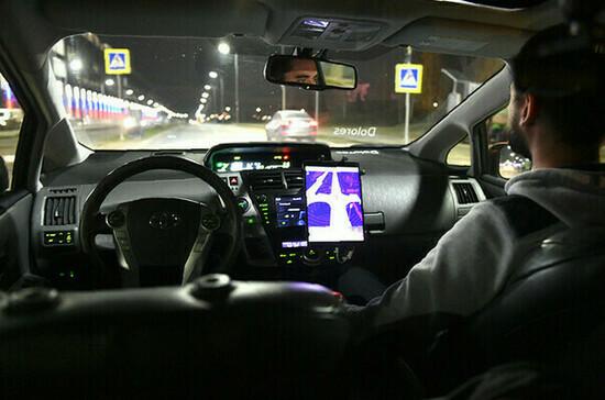 В России тесты беспилотных авто на дорогах начнут проводить в 2021 году