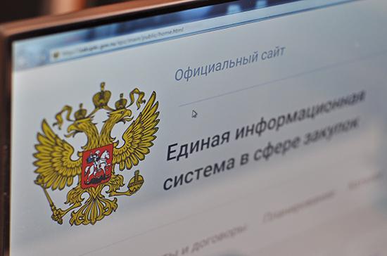 Госдума 16 марта рассмотрит законопроект о госзакупках в первом чтении