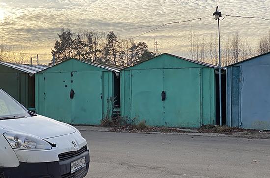 Госдума приняла во втором чтении проект о гаражной амнистии