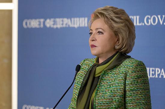 Матвиенко назвала присоединение Крыма и Севастополя ключевым событием новейшей истории России