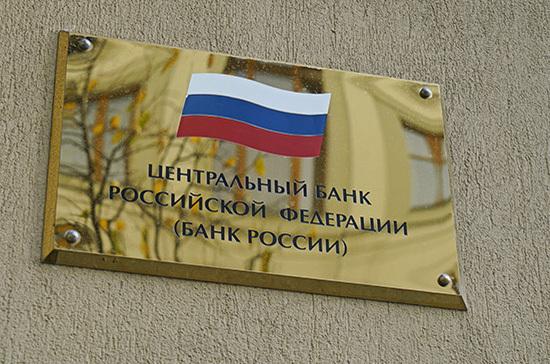 Банк России повысил ключевую ставку до 4,5%