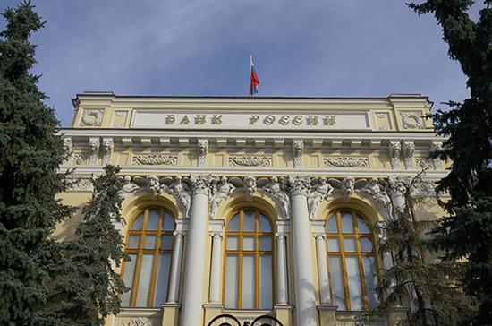 Эксперт объяснил повышение ключевой ставки Центробанком