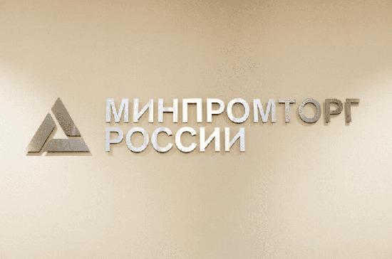 В Минпромторге рассказали о стратегии в ответ на санкции США