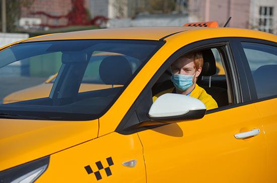 Роспотребнадзор напомнил о новом порядке предоставления услуг такси