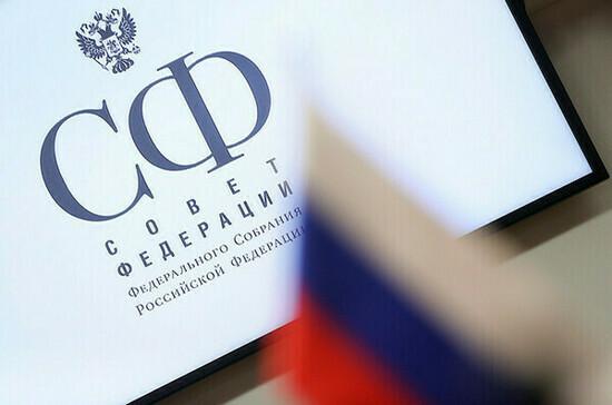 В Совфеде заявили о необходимости скорректировать стратегию пространственного развития РФ