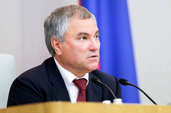 Спикер Госдумы: все парламентские партии занимают единую позицию в вопросах защиты суверенитета