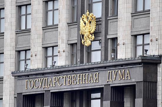 Госдума в апреле рассмотрит 65 приоритетных законопроектов