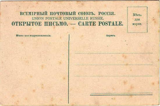 Первую почтовую открытку в России отправили 149 лет назад