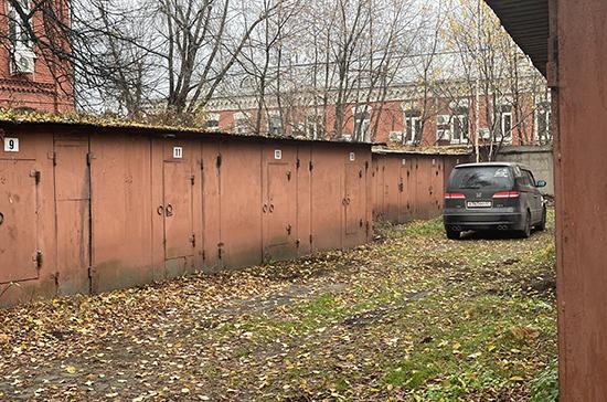 Комитет Совфеда поддержал закон о «гаражной амнистии»