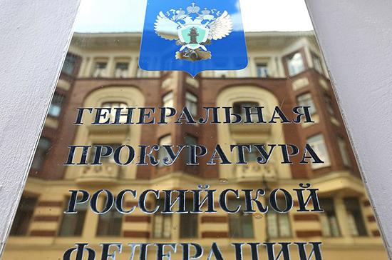 В Генпрокуратуре сообщили о росте коррупции в России