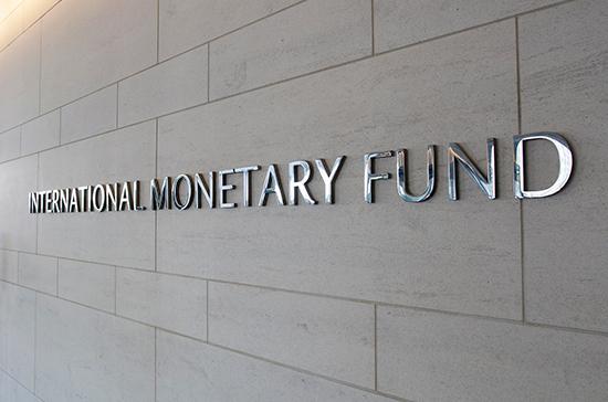 МВФ улучшит прогноз роста мировой экономики на 2021 год