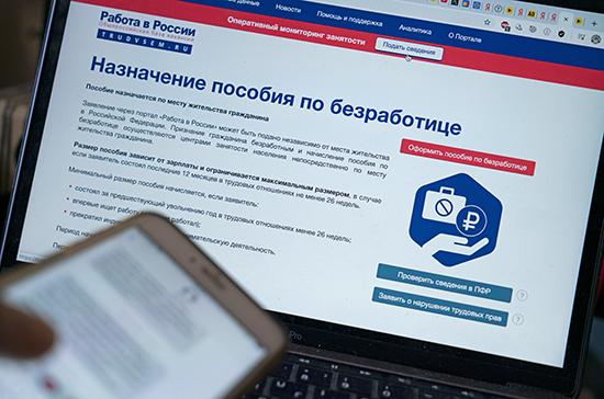 Оформить пособие по безработице онлайн можно будет до конца июля