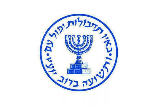 Что означает название спецслужбы Израиля «Моссад»?