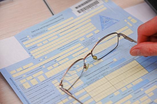 Работающие пенсионеры смогут продлить электронные больничные до мая