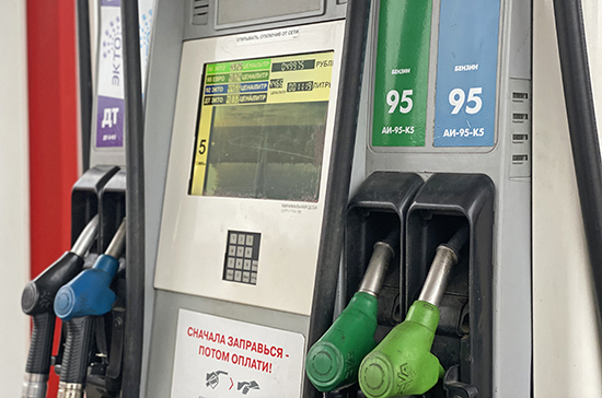 В Минэнерго назвали стоимость бензина Аи-92 без действия демпфера