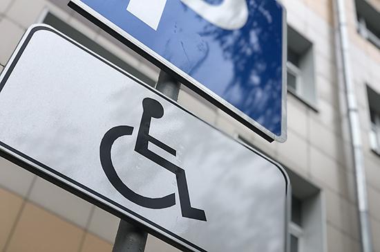 Инвалидам хотят разрешить парковаться бесплатно, если спецместа заняты