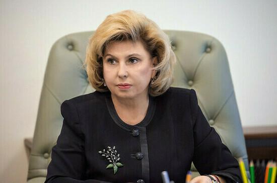 Москалькова предложила обновить закон об уполномоченном по правам человека в России