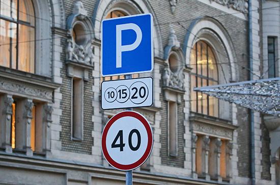 В Москве изменилась стоимость парковки