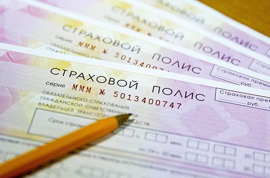 Иностранных страховщиков хотят допустить на российский рынок