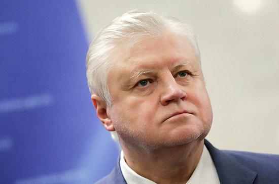 «Справедливая Россия» представит проект об отмене пенсионной реформы