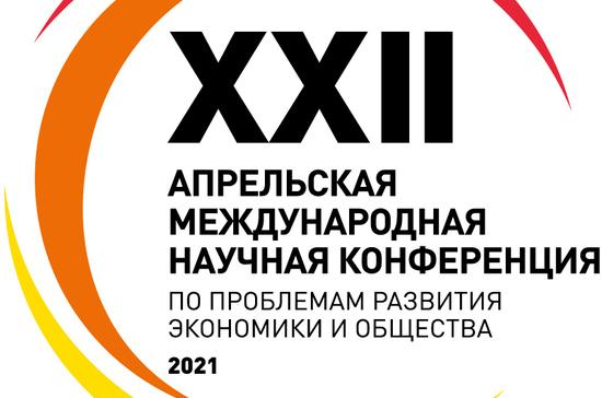 ВШЭ проведёт конференцию по проблемам развития экономики и общества