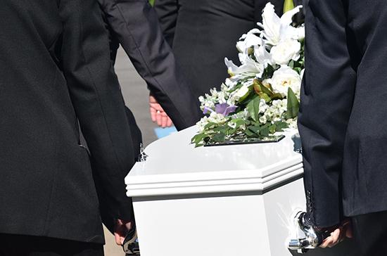 Минтруд подготовил законопроект о порядке выплаты соцпособия на погребение