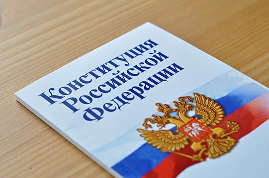Приоритет Конституции предлагают закрепить в трёх кодексах