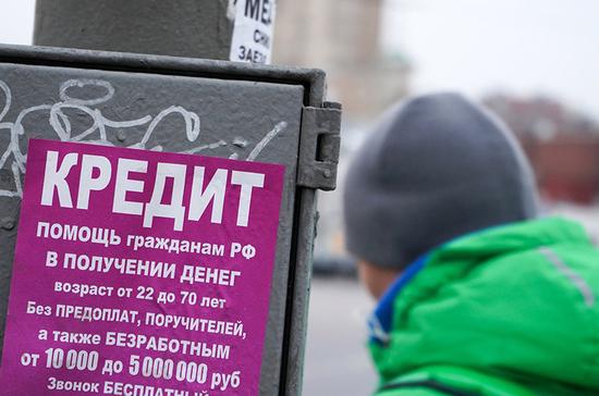 Россиян хотят защитить от долговых рисков