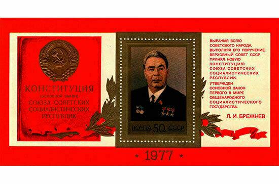 «Брежневскую» Конституцию РСФСР не корректировали до 1989 года