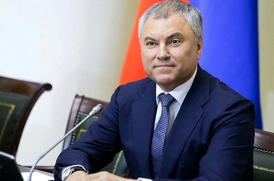 Володин поздравил россиян с Днём космонавтики
