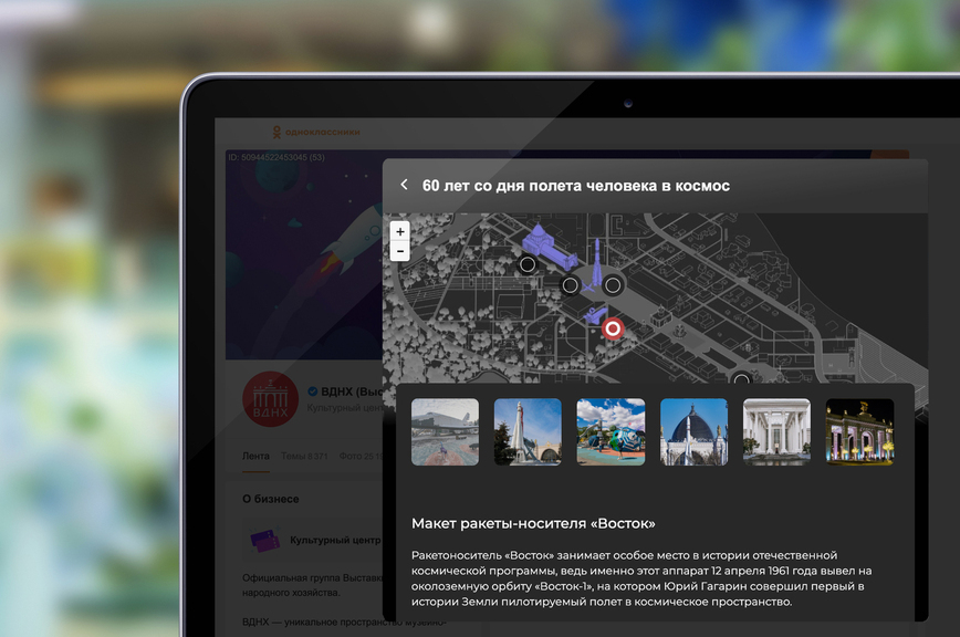 «Одноклассники» и ВДНХ запустили интерактивную карту в честь юбилейного Дня космонавтики