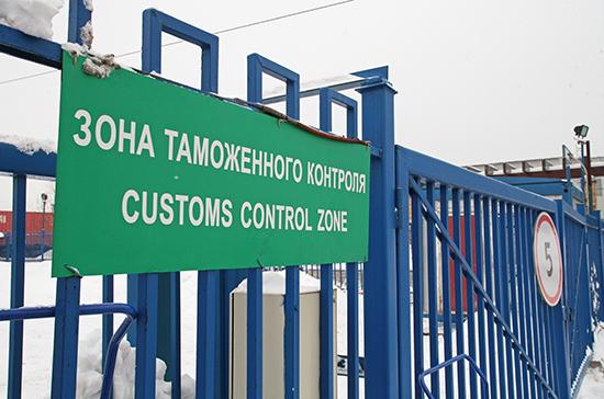 Кабмин внес в Госдуму законопроект о гармонизации таможенного права с нормами ЕАЭС