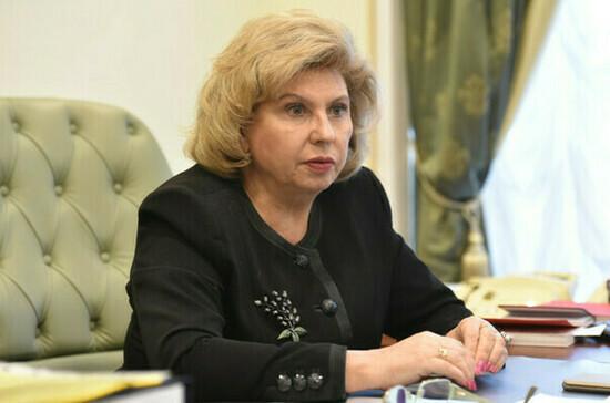 Москалькова оценила возможность создания в России национального суда по правам человека
