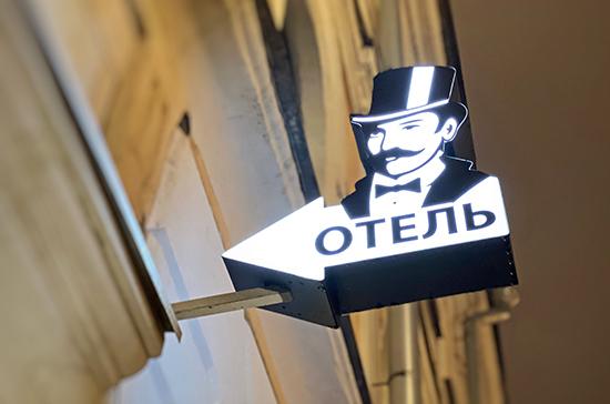 Ростуризм предлагает разрешить регистрацию граждан в гостевых домах